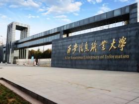 """锐丰智能""""RF""""为西安信息职业大学会议室、图书馆提供优质的扩声服务"""