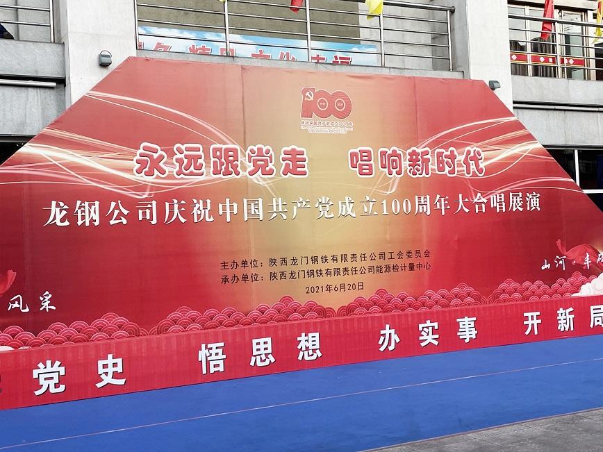 【永远跟党走 唱响新时代】龙钢公司庆祝中国共产党成立100周年大合唱展演